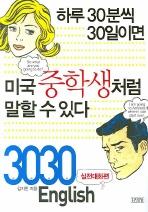 3030 English 실전대화편