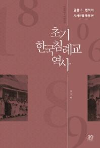 말콤 C. 펜윅의 자서전을 통해 본 초기 한국 침례교 역사