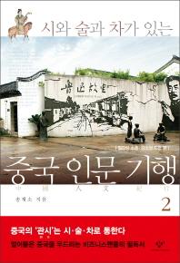시와 술과 차가 있는 중국 인문 기행. 2