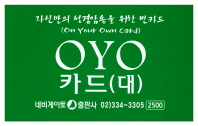OYO카드 (대)