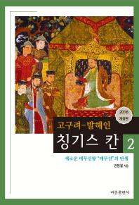 고구려-발해인 칭기스칸. 2