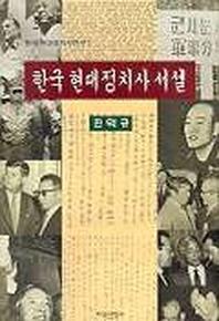 한국현대정치사 서설