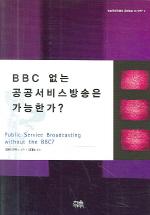 BBC 없는 공공서비스방송은 가능한가