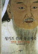 칭기즈 칸과 몽골제국
