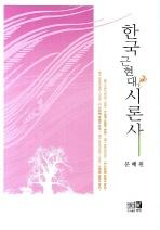 한국근현대시론사