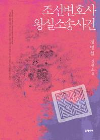 조선변호사 왕실소송사건