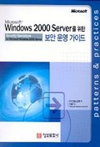 WINDOWS 2000 SERVER를 위한 보안 운영 가이드