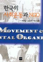한국의 사회운동과 NGO: 새로운 운동주기의 도래