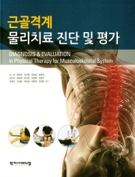 근골격계 물리치료 진단 및 평가