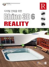 디지털 건축을 위한 Rhino 3D 6 Reality