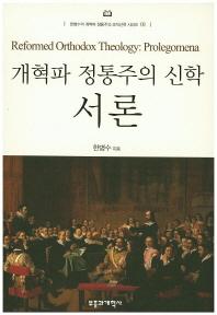 개혁파 정통주의 신학 서론