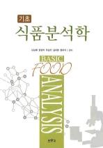 기초 식품분석학