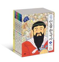 초등학생을 위한 인물 한국사 세트