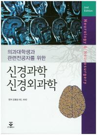 의과대학생과 관련전공자를 위한 신경과학 신경외과학
