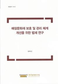 매장문화재 보호 및 관리 체계 개선을 위한 법제연구
