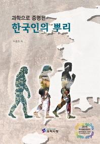 과학으로 증명된 한국인의 뿌리
