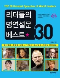 리더들의 명연설문 베스트30