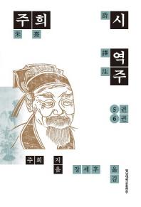 주희 시 역주 5-6권