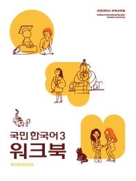 국민 한국어. 3(워크북)