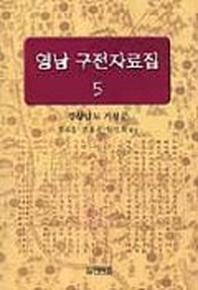 영남 구전자료집5(경상남도 거창군)