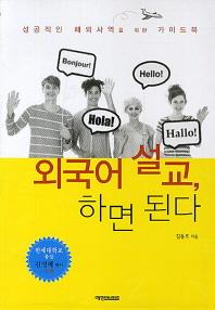 외국어 설교 하면 된다