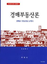 경매부동산론: 경매로 부동산을 논하다
