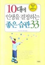 10대에 인생을 결정하는 좋은 습관 33