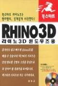 라이노 3D(S/W포함)