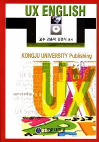 UX English