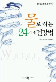 물로하는 24시간 건강법