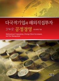 다국적기업과 해외직접투자 그리고 공정경영