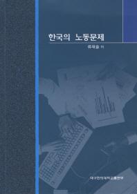 한국의 노동문제