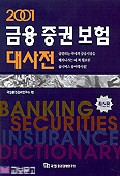 금융 증권 보험 대사전(2001)