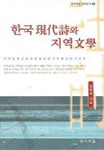 한국현대시와 지역문학