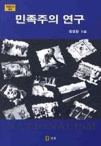 민족주의 연구