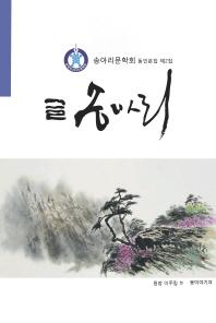 글 송아리 제2집