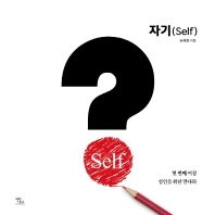 자기(Self)