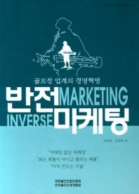 골프장 업계의 경영혁명 반전 마케팅