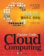 미래코드 클라우드 컴퓨팅