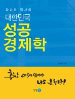 좌승희 박사의 대한민국 성공 경제학