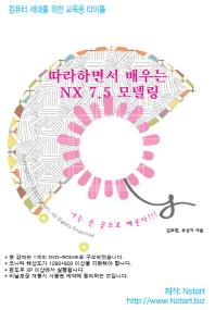 따라하면서 배우는 NX 7.5 모델링(DVD)