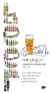 세계 맥주 탐닉기