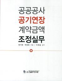 공공공사 공기연장 계약금액 조정실무