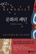 문화의 패턴