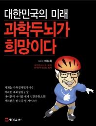 대한민국의 미래 과학두뇌가 희망이다