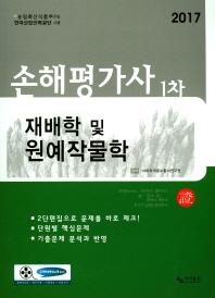 재배학 및 원예작물학(손해평가사 1차)(2017)