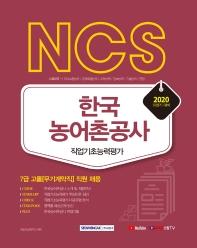NCS 한국농어촌공사 직업기초능력평가(2020 하반기)