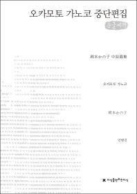 오카모토 가노코 중단편집(큰글씨책)