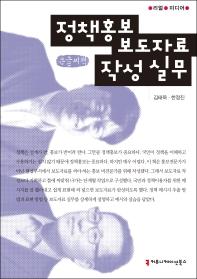 정책홍보 보도자료 작성 실무(큰글씨책)