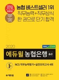 에듀윌 농협은행 6급 NCS 직무능력평가+실전모의고사(4회)(2020)